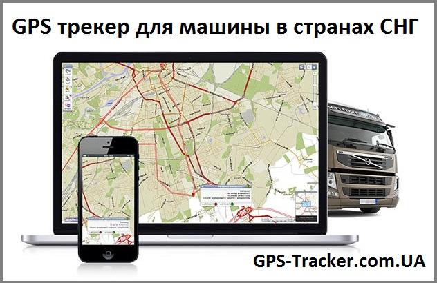 GPS трекер для машины в странах СНГ