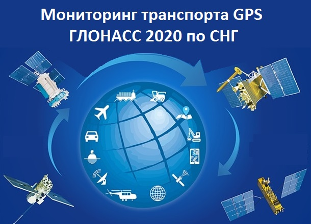 Мониторинг транспорта GPS ГЛОНАСС 2020 по СНГ