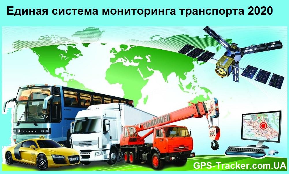 Единая система мониторинга транспорта 2020 в СНГ