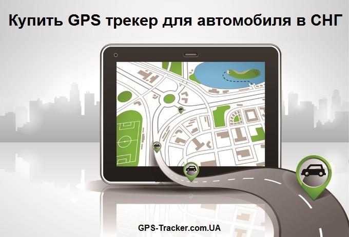 Купить GPS трекер для автомобиля в СНГ
