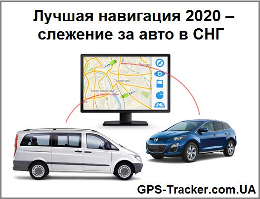 Лучшая навигация 2020 – слежение за авто в СНГ