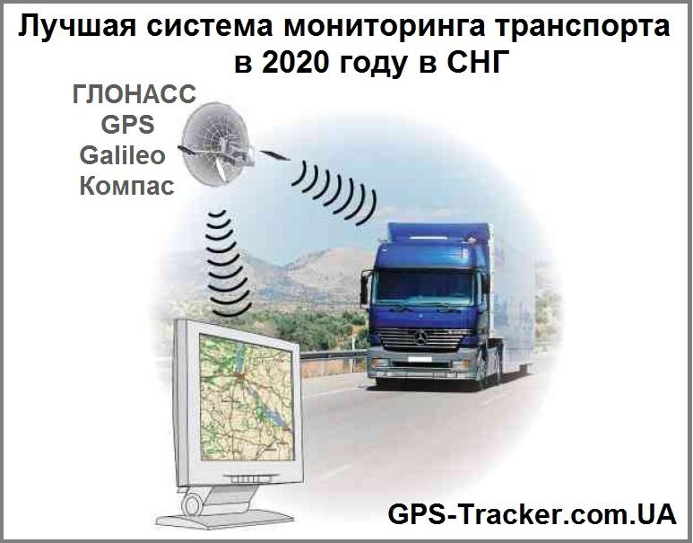 Лучшая система мониторинга транспорта 2020 в СНГ: ГЛОНАСС/GPS/Galileo/Компас
