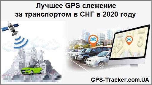 Лучшее GPS слежение за транспортом в СНГ в 2020 году