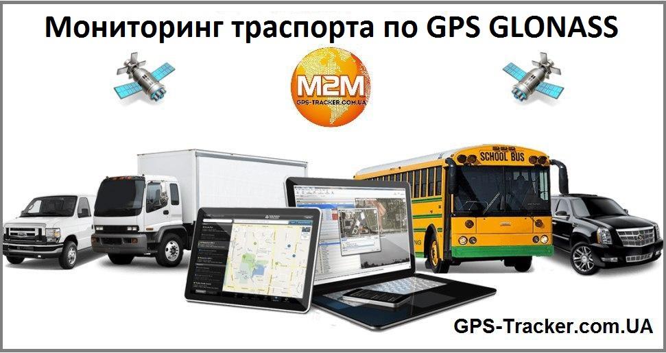 Мониторинг транспорта по GPS ГЛОНАСС