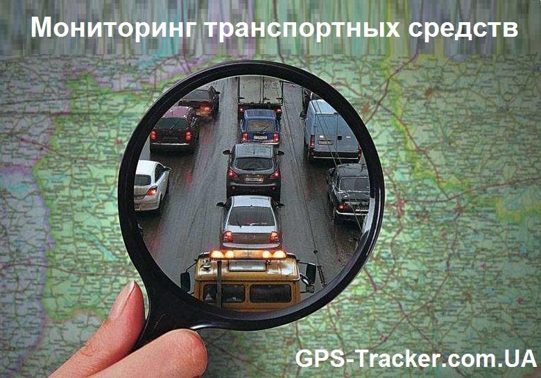 Мониторинг транспортных средств 2020 в СНГ