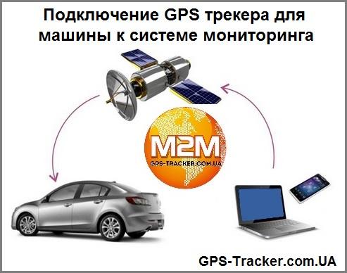 Подключение GPS трекера для машины к системе мониторинга