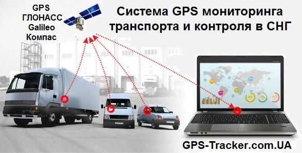 Система GPS мониторинга транспорта и контроля в СНГ