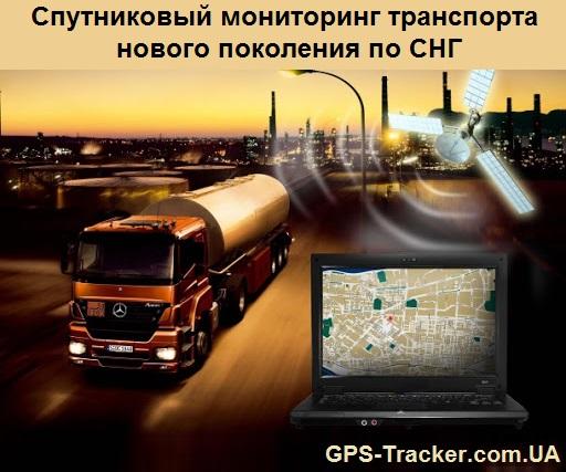 Спутниковый мониторинг транспорта нового поколения по СНГ